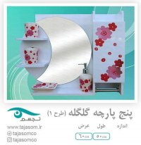 آینه دستشویی گلگله