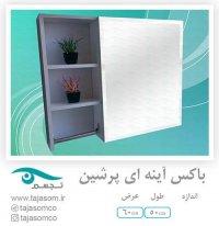آینه باکس پرشین