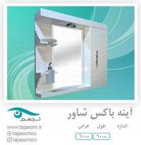 آینه باکس شاور