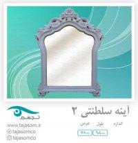 آینه سلطنتی 2