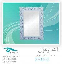 آینه ارغوان