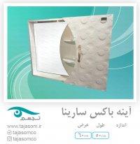 آینه باکس سارینا